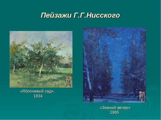 Пейзажи Г.Г.Нисского «Яблоневый сад», 1934 «Зимний вечер» 1965
