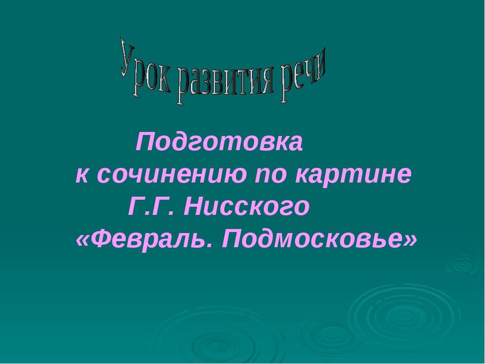 Подготовка к сочинению по картине Г.Г. Нисского «Февраль. Подмосковье»