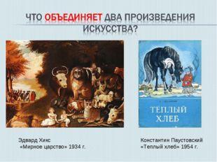 Эдвард Хикс «Мирное царство» 1934 г. Константин Паустовский «Теплый хлеб» 195