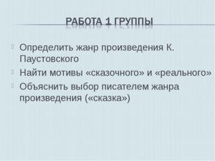 Определить жанр произведения К. Паустовского Найти мотивы «сказочного» и «реа