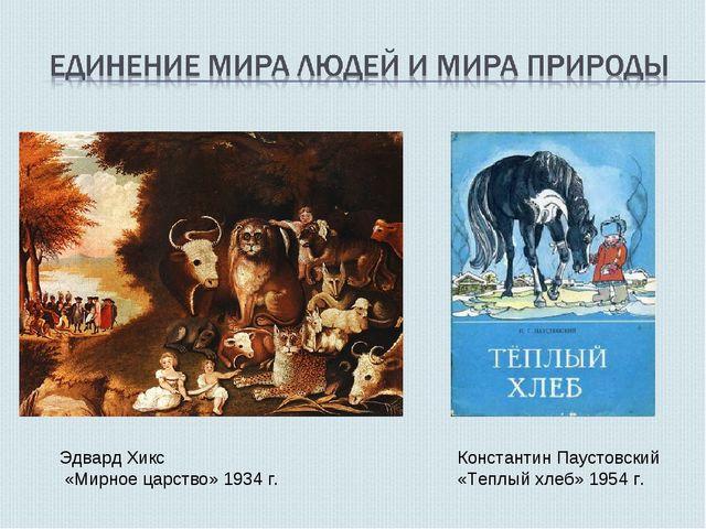 Эдвард Хикс «Мирное царство» 1934 г. Константин Паустовский «Теплый хлеб» 195...