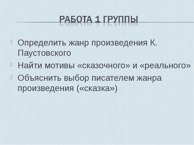 Определить жанр произведения К. Паустовского Найти мотивы «сказочного» и «реа...