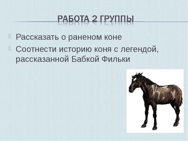 Рассказать о раненом коне Соотнести историю коня с легендой, рассказанной Баб...
