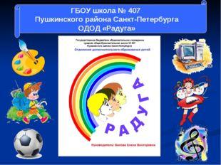 ГБОУ школа № 407 Пушкинского района Санкт-Петербурга ОДОД «Радуга»
