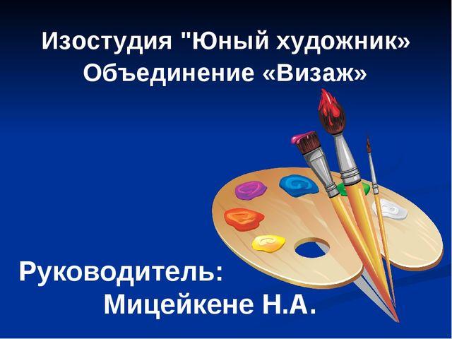 """Изостудия """"Юный художник» Объединение «Визаж» Руководитель: Мицейкене Н.А."""