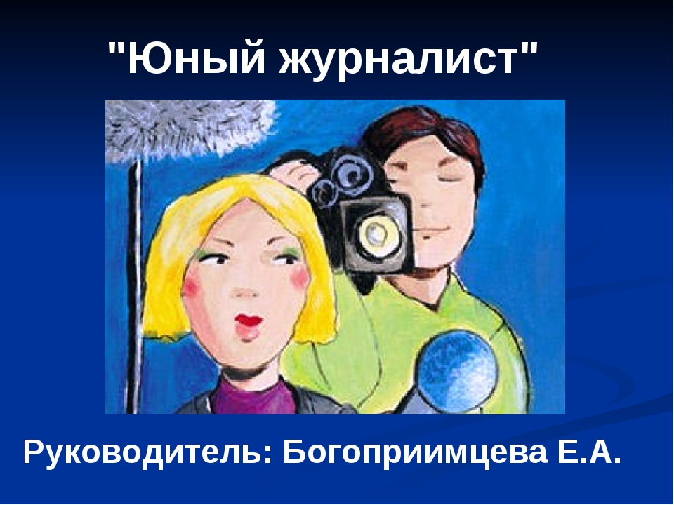 """""""Юный журналист"""" Руководитель: Богоприимцева Е.А."""