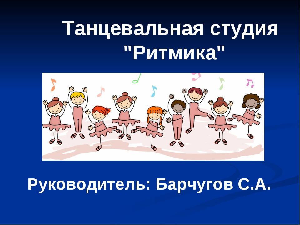 """Танцевальная студия """"Ритмика"""" Руководитель: Барчугов С.А."""