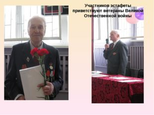 Участников эстафеты приветствуют ветераны Великой Отечественной войны