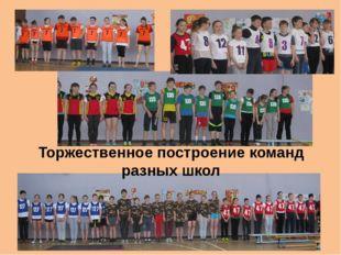Торжественное построение команд разных школ