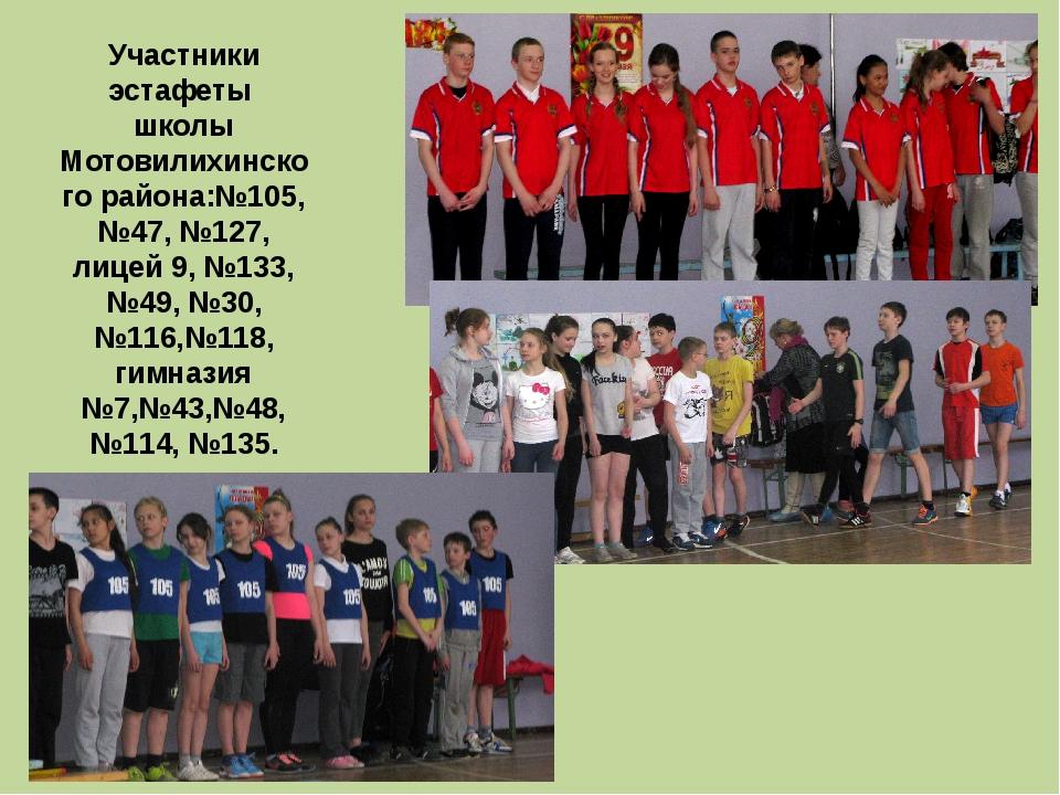 Участники эстафеты школы Мотовилихинского района:№105, №47, №127, лицей 9, №1...