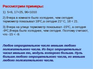 Рассмотрим примеры: 1) 5
