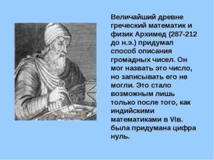 Величайший древне греческий математик и физик Архимед (287-212 до н.э.) приду