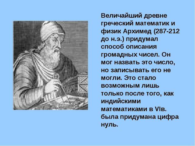 Величайший древне греческий математик и физик Архимед (287-212 до н.э.) приду...
