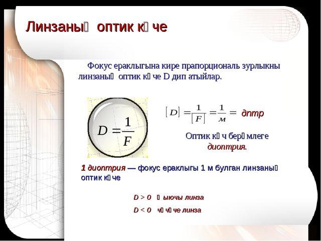 Линзаның оптик көче дптр D > 0 җыючы линза D < 0 чәчүче линза Фокус ераклыгын...