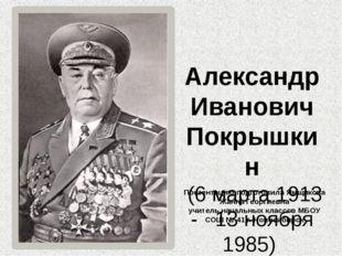 Александр Иванович Покрышкин (6 марта 1913 - 13 ноября 1985) Презентацию подг