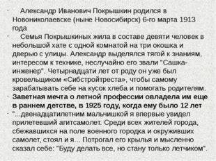 Александр Иванович Покрышкин родился в Новониколаевске (ныне Новосибирск) 6-