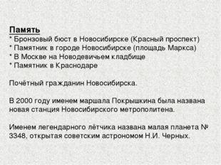 Память * Бронзовый бюст в Новосибирске (Красный проспект) * Памятник в городе
