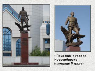 * Памятник в городе Новосибирске (площадь Маркса)