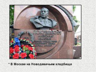 * В Москве на Новодевичьем кладбище