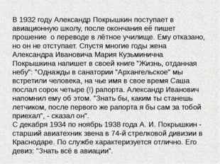 В 1932 году Александр Покрышкин поступает в авиационную школу, после окончани