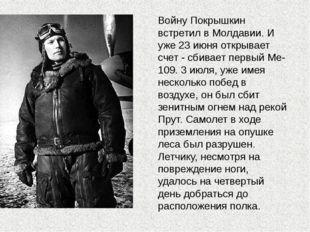 Войну Покрышкин встретил в Молдавии. И уже 23 июня открывает счет - сбивает п