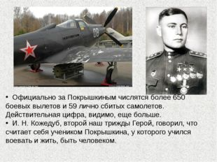 Официально за Покрышкиным числятся более 650 боевых вылетов и 59 лично сбиты