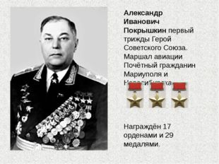 Александр Иванович Покрышкин первый трижды Герой Советского Союза. Маршал ави