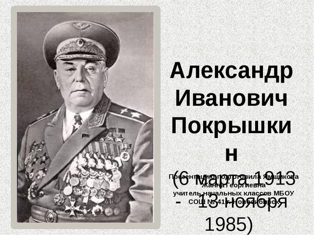 Александр Иванович Покрышкин (6 марта 1913 - 13 ноября 1985) Презентацию подг...