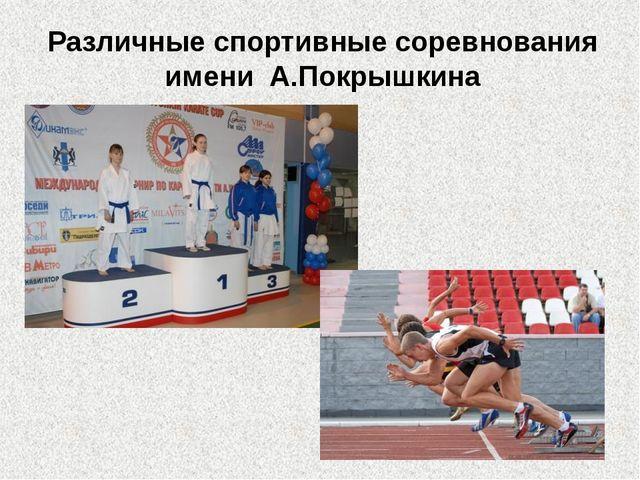 Различные спортивные соревнования имени А.Покрышкина