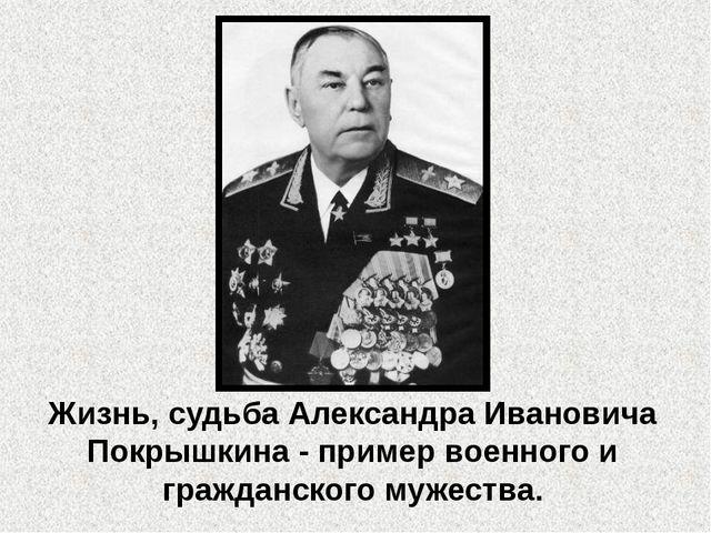 Жизнь, судьба Александра Ивановича Покрышкина - пример военного и гражданског...