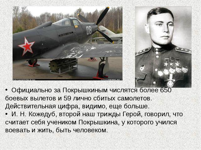 Официально за Покрышкиным числятся более 650 боевых вылетов и 59 лично сбиты...