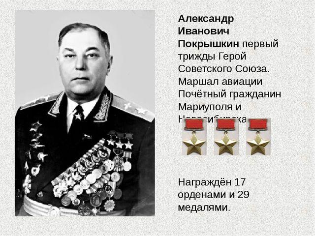 Александр Иванович Покрышкин первый трижды Герой Советского Союза. Маршал ави...