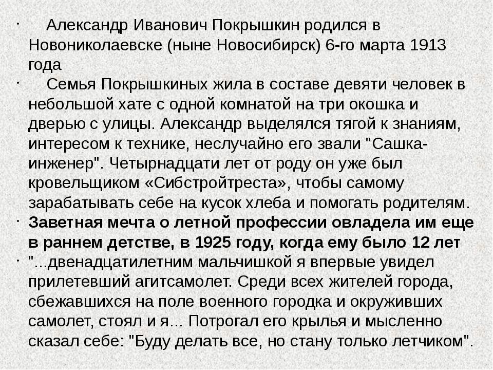 Александр Иванович Покрышкин родился в Новониколаевске (ныне Новосибирск) 6-...