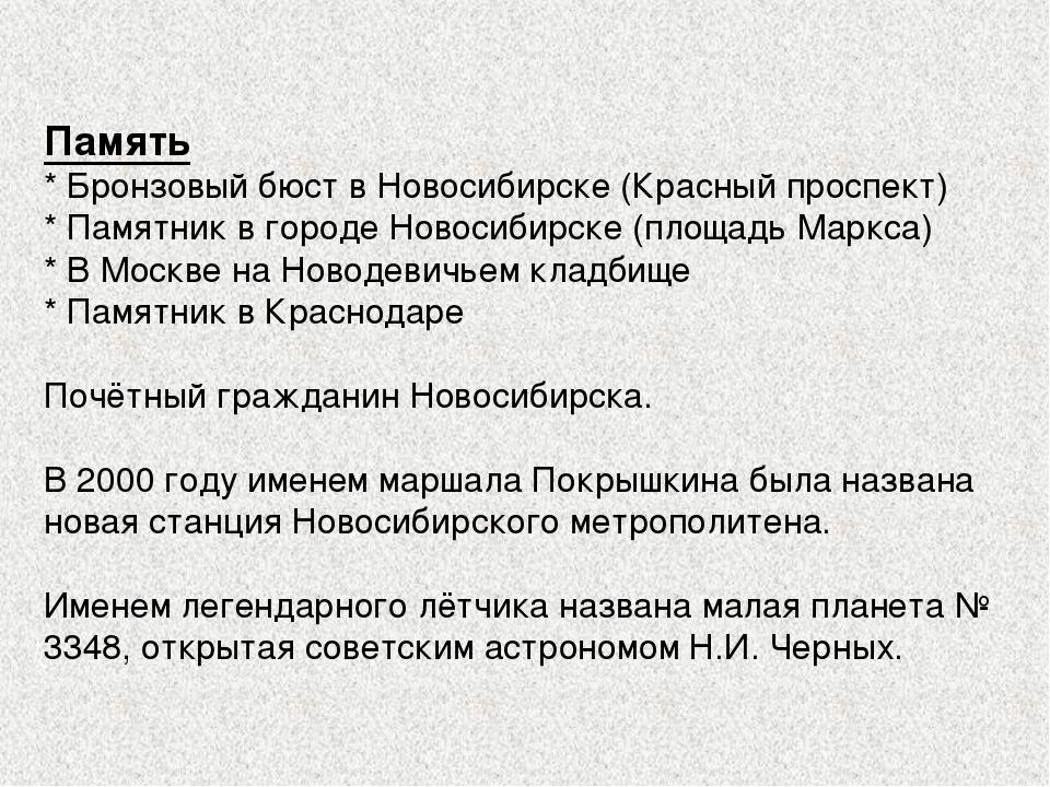 Память * Бронзовый бюст в Новосибирске (Красный проспект) * Памятник в городе...
