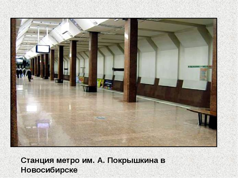 Станция метро им. А. Покрышкина в Новосибирске