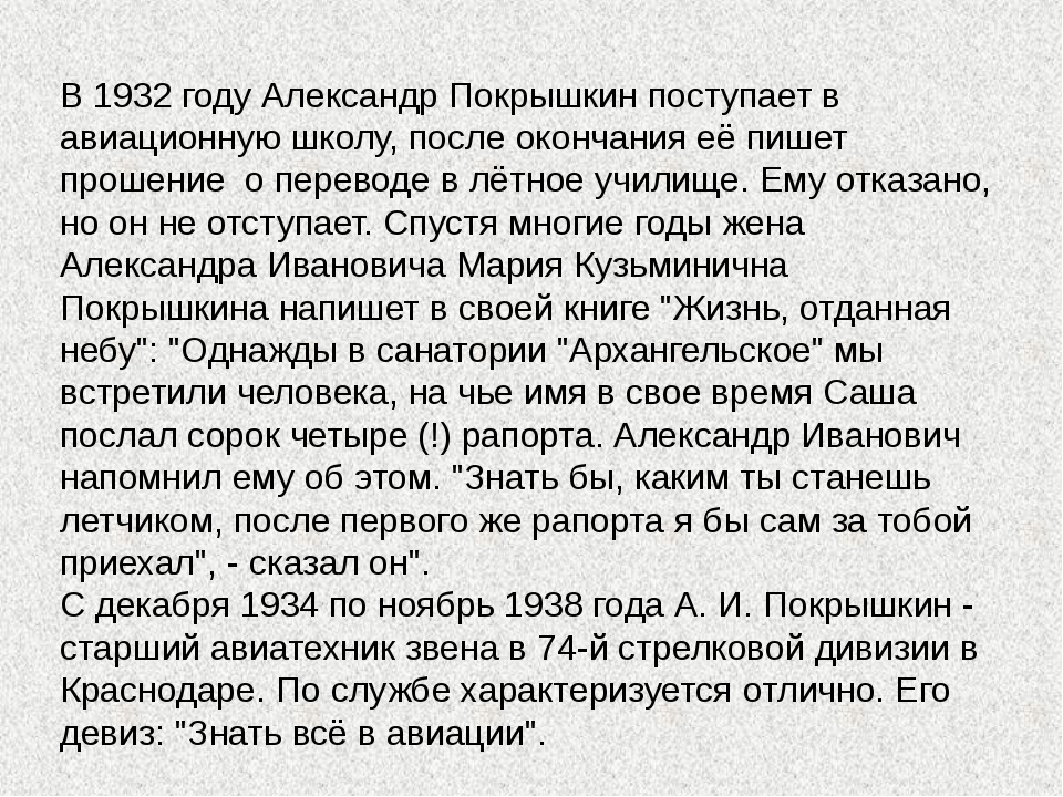 В 1932 году Александр Покрышкин поступает в авиационную школу, после окончани...