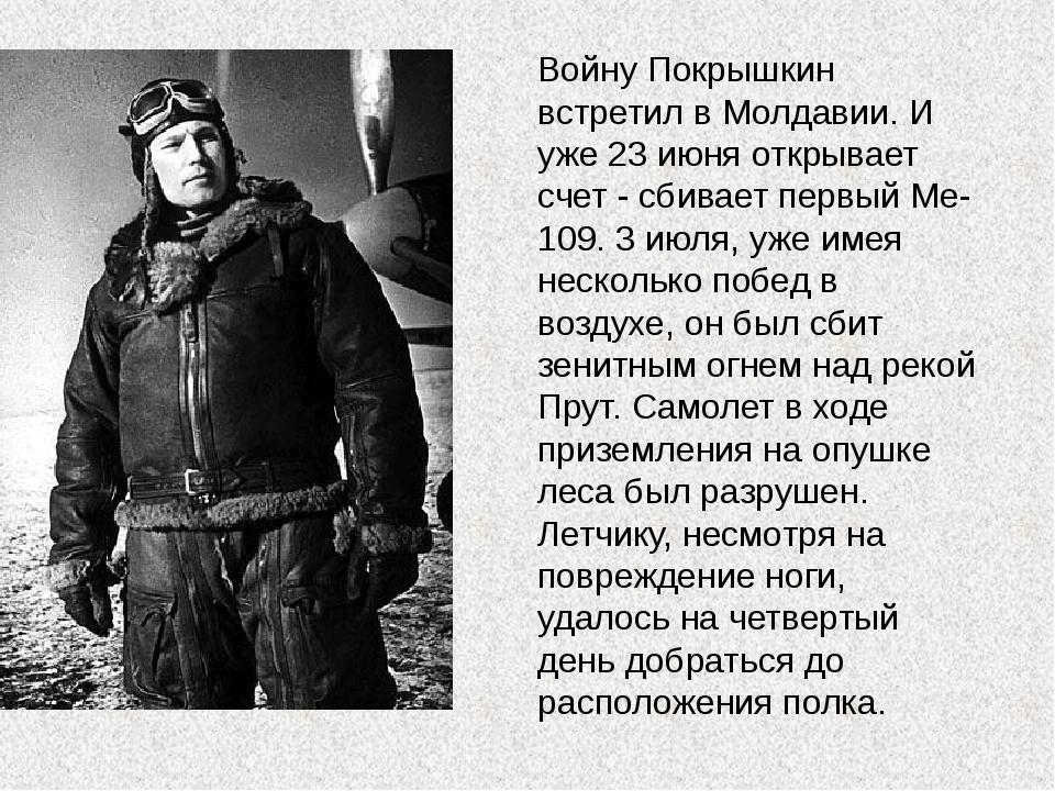 Войну Покрышкин встретил в Молдавии. И уже 23 июня открывает счет - сбивает п...