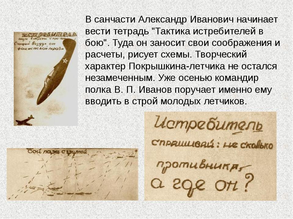 """В санчасти Александр Иванович начинает вести тетрадь """"Тактика истребителей в..."""