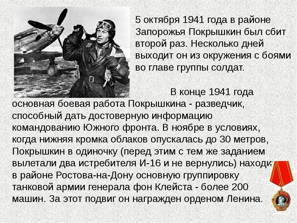 5 октября 1941 года в районе Запорожья Покрышкин был сбит второй раз. Несколь...