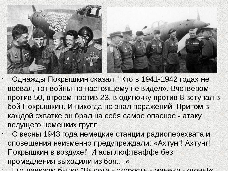 """Однажды Покрышкин сказал: """"Кто в 1941-1942 годах не воевал, тот войны по-нас..."""