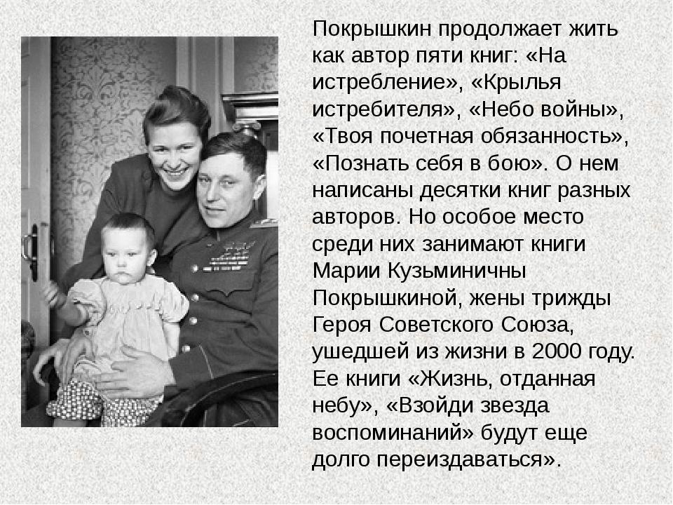 Покрышкин продолжает жить как автор пяти книг: «На истребление», «Крылья истр...