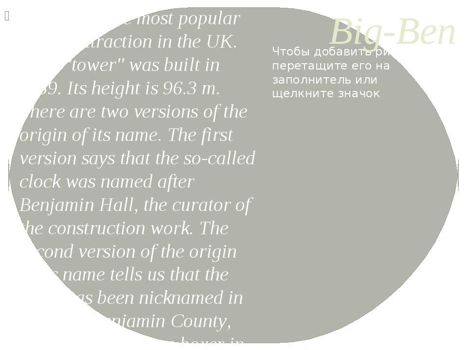 "Big-Ben Big Ben is the most popular tourist attraction in the UK. Itself ""tow..."