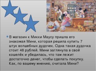 В магазин к Микки Маусу пришла его знакомая Мини, которая решила купить 7 шт