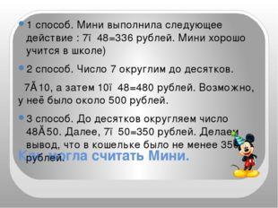 Как могла считать Мини. 1 способ. Мини выполнила следующее действие : 7●48=33