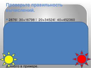 Проверьте правильность вычислений. 2876●30+16798 ●20+34524●40=452360 Ход пров