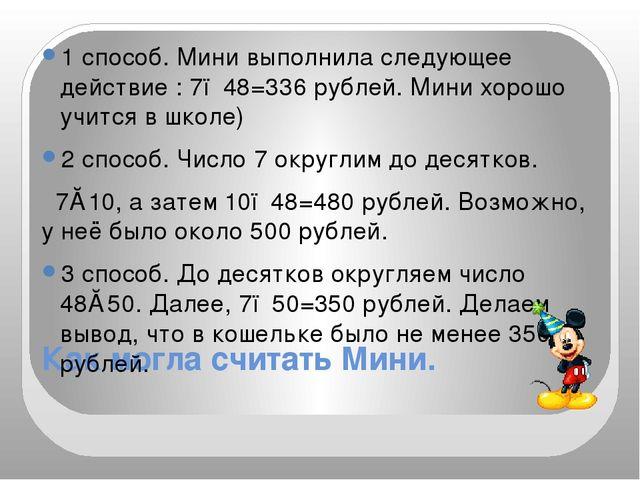 Как могла считать Мини. 1 способ. Мини выполнила следующее действие : 7●48=33...