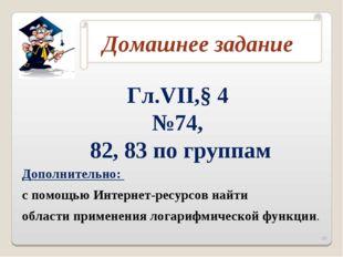 Гл.VII,§ 4 №74, 82, 83 по группам Дополнительно: с помощью Интернет-ресурсов