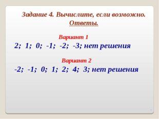 * Вариант 2 -2; -1; 0; 1; 2; 4; 3; нет решения Вариант 1 2; 1; 0; -1; -2; -3;