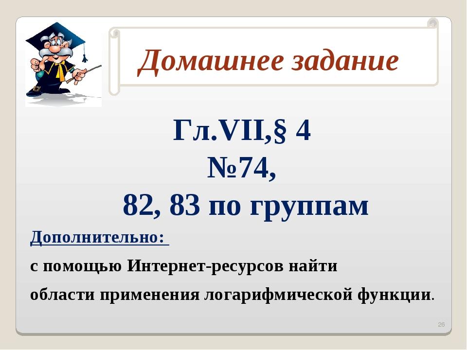 Гл.VII,§ 4 №74, 82, 83 по группам Дополнительно: с помощью Интернет-ресурсов...