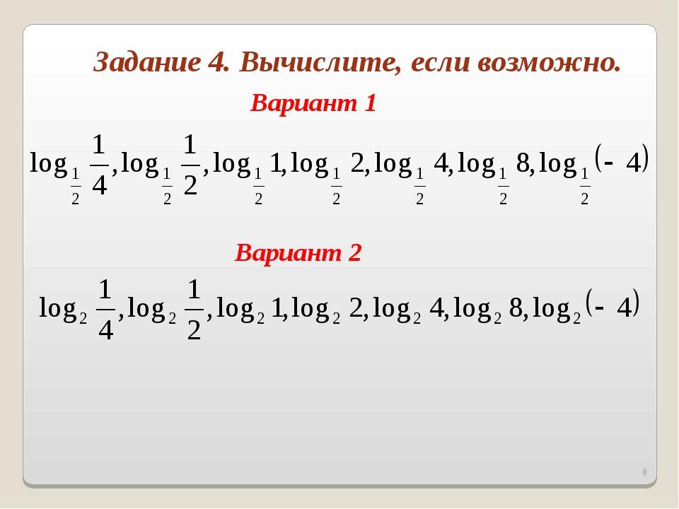 * Вариант 2 Вариант 1 Задание 4. Вычислите, если возможно.